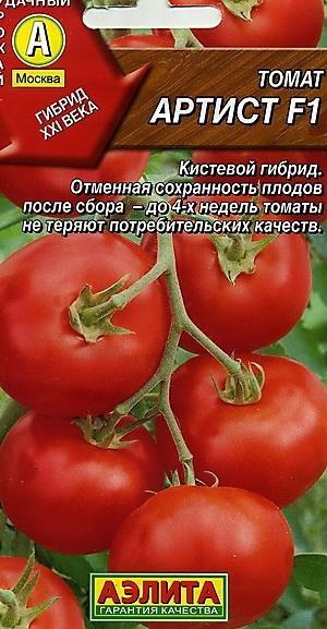томат артист ф1 отзывы