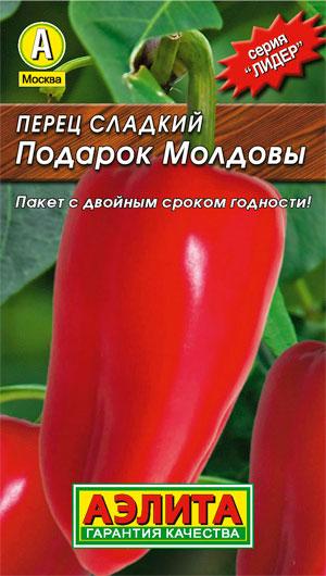Сладкий перец подарок молдовы